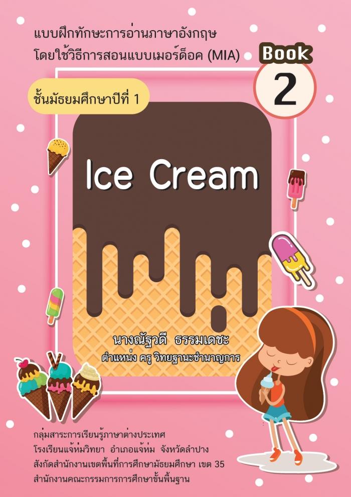 แบบฝึกทักษะการอ่านภาษาอังกฤษ โดยใช้วิธีการสอนแบบเมอร์ด๊อค (MIA) เรื่อง Ice Cream ผลงานครูณัฐวดี ธรรมเดชะ