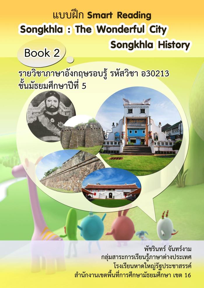 แบบฝึก Smart Reading เรื่อง Songkhla : The Wonderful City ผลงานครูพัชรินทร์ จันทร์งาม