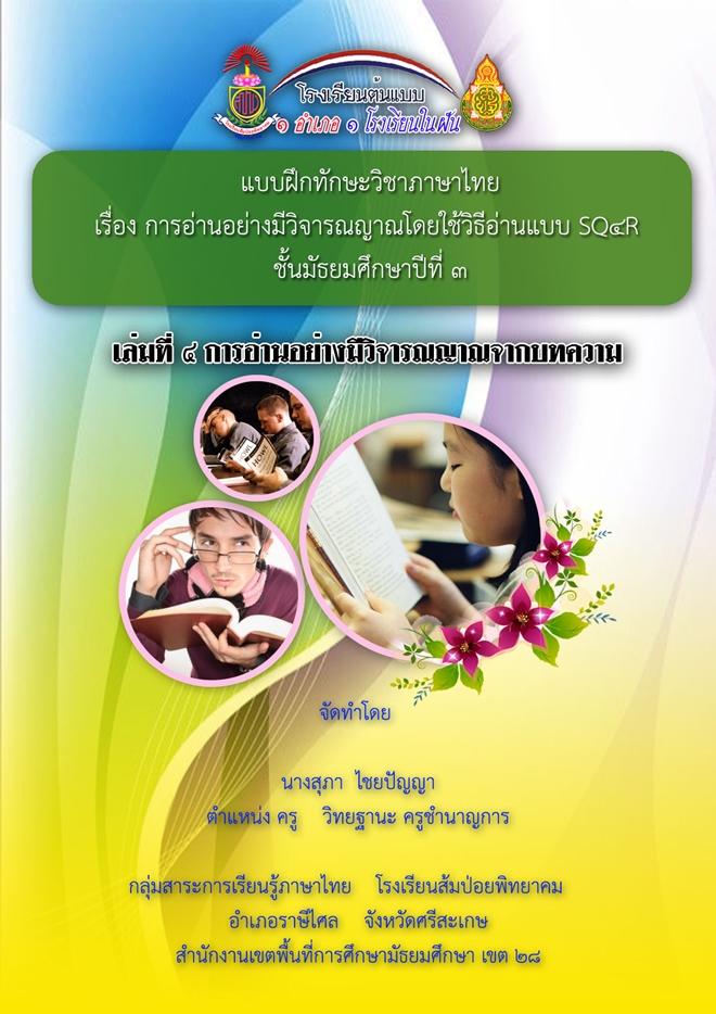 แบบฝึกทักษะการอ่านอย่างมีวิจารณญาณ วิชาภาษาไทย ผลงานครูสุภา ไชยปัญญา