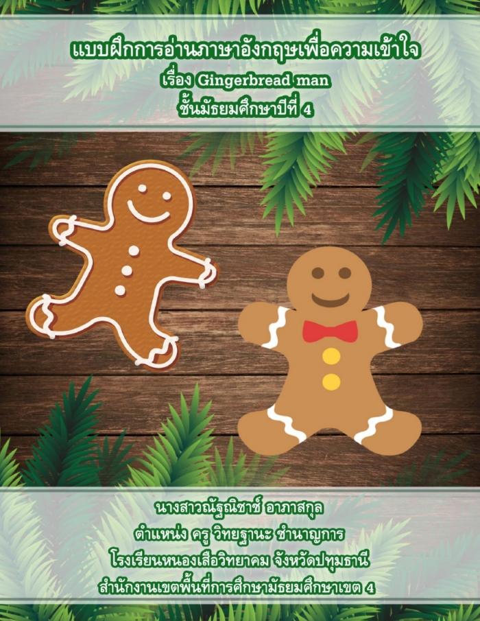 แบบฝึกการอ่านภาษาอังกฤษเพื่อความเข้าใจ เรื่อง Gingerbread man ผลงานครูณัฐณิชาช์ อาภาสกุล