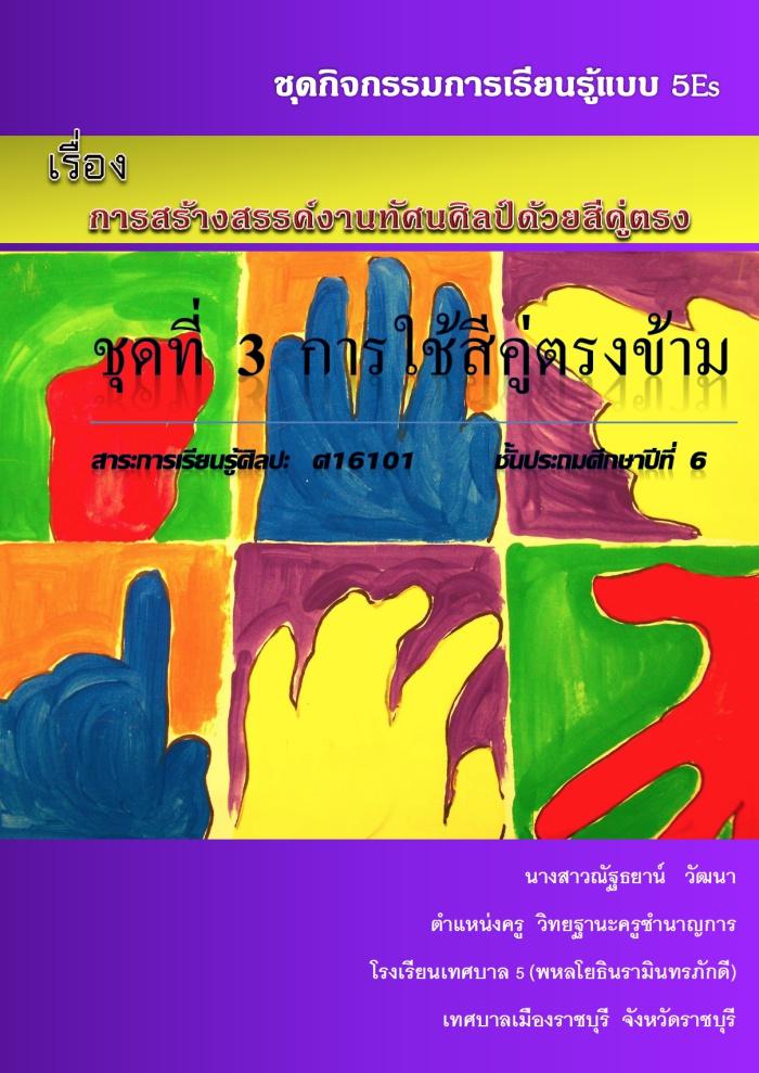 ชุดกิจกรรมการเรียนรู้แบบ 5Es เรื่องการสร้างสรรค์งานทัศนศิลป์ด้วยสีคู่ตรงข้าม ชั้น ป.6 ผลงานครูณัฐธยาน์ วัฒนา