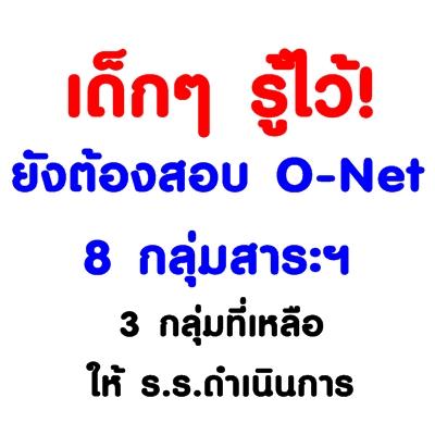 เด็กๆ รู้ไว้! ยังต้องสอบ O-Net 8 กลุ่มฯ โดย 3 กลุ่มที่เหลือให้ ร.ร.ดำเนินการ