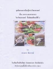 ชุดกิจกรรมการเรียนรู้สาระวิทยาศาสตร์ เรื่องอาหารและสารอาหาร ม.2 ผลงานครูดวงดาว ชัยวรรณ์