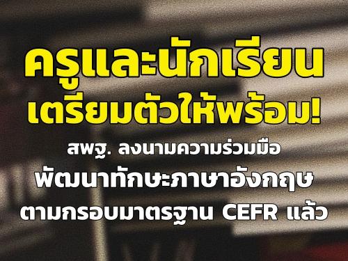 สพฐ. ลงนามความร่วมมือพัฒนาทักษะภาษาอังกฤษครูนักเรียน ตามกรอบมาตรฐาน CEFR