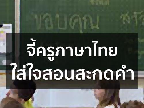 จี้ครูภาษาไทยใส่ใจสอนสะกดคำ