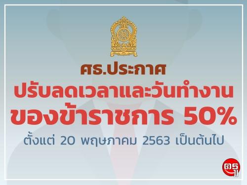 ศธ.ประกาศปรับลดเวลาและวันทำงานของข้าราชการ 50% ตั้งแต่ 20 พฤษภาคม 2563 เป็นต้นไป