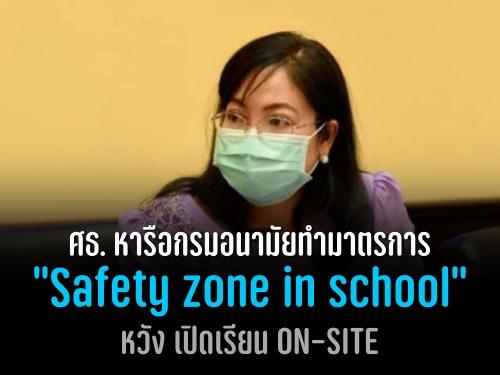 """ศธ. หารือกรมอนามัยทำมาตรการ """"Safety zone in school"""" หวัง เปิดเรียน ON-SITE"""