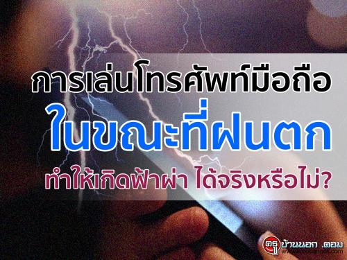 การเล่นโทรศัพท์มือถือในขณะที่ฝนตกนั้น มีโอกาสเสี่ยงทำให้เกิดฟ้าผ่า ได้จริงหรือไม่?