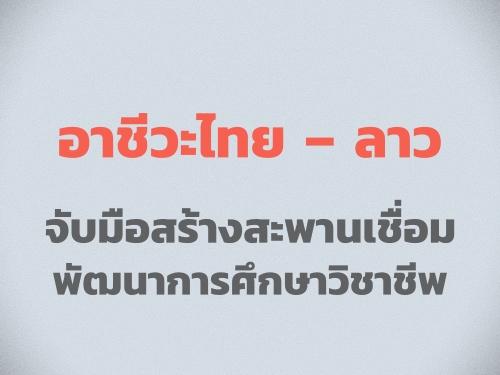 อาชีวะไทย – ลาว จับมือสร้างสะพานเชื่อมพัฒนาการศึกษาวิชาชีพ