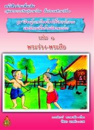 """หนังสืออ่านเพิ่มเติม""""เรียนรู้ภาษาไทยโดยใช้นิทานโบราณและนิทานพื้นบ้านเมืองพระร่วง"""" กรรณิการ์ พวงมาลัย"""
