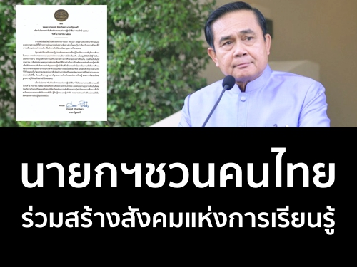 นายกฯชวนคนไทยร่วมสร้างสังคมแห่งการเรียนรู้