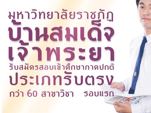 มหาวิทยาลัยราชภัฏบ้านสมเด็จเจ้าพระยาเปิดรับสมัครกว่า 60 สาขาวิชา (สมัครออนไลน์)