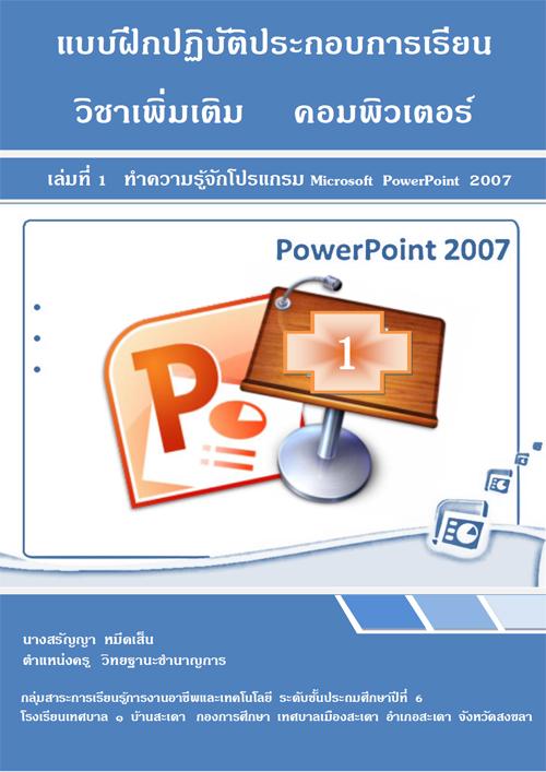 แบบฝึกปฏิบัติประกอบการเรียนโปรแกรม Microsoft PowerPoint 2007 ผลงานครูสรัญญา หมีดเส็น