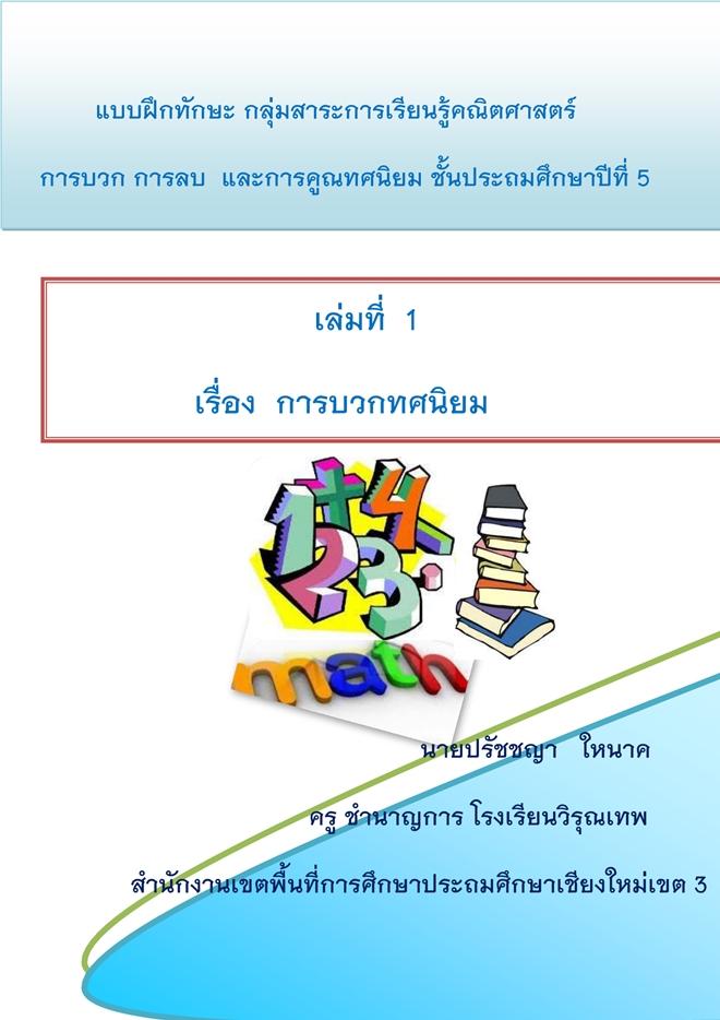 แบบฝึกทักษะ กลุ่มสาระการเรียนรู้คณิตศาสตร์ เรื่อง  การบวกทศนิยม ผลงานครูปรัชชญา ใหนาค