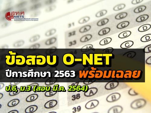 ข้อสอบ O-NET ป.6,ม.3 ปีการศึกษา 2563 พร้อมเฉลย (สอบ มีนาคม พ.ศ.2564)