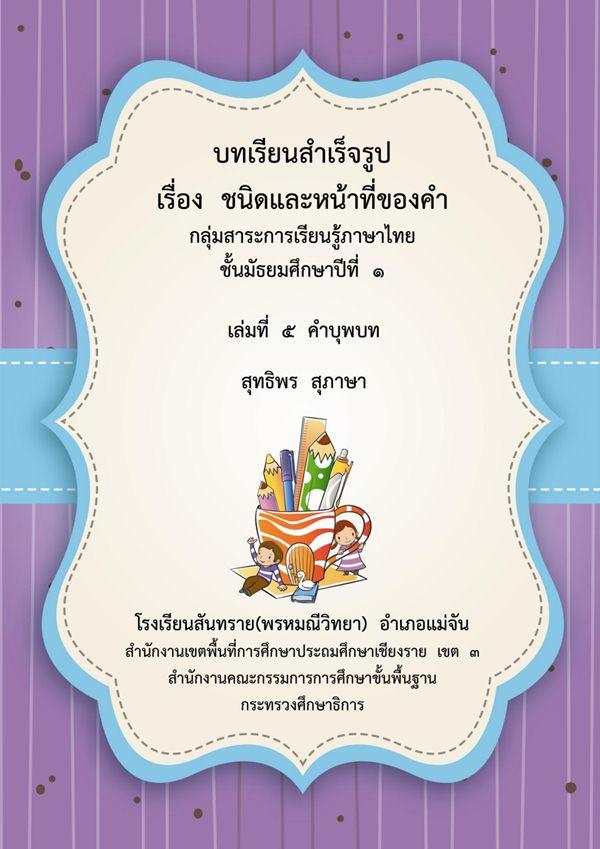 บทเรียนสำเร็จรูป เรื่อง ชนิดและหน้าที่ของคำ ภาษาไทย ม.1 ผลงานครูสุทธิพร สุภาษา