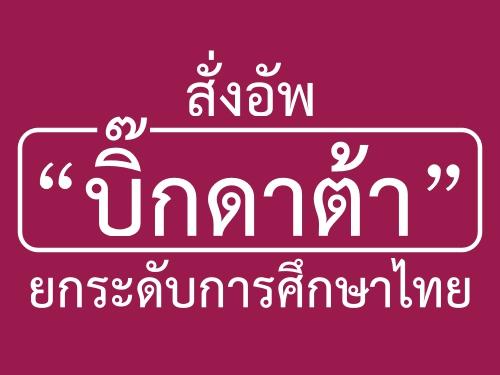 """สั่งอัพ """"บิ๊กดาต้า"""" ยกระดับการศึกษาไทย"""
