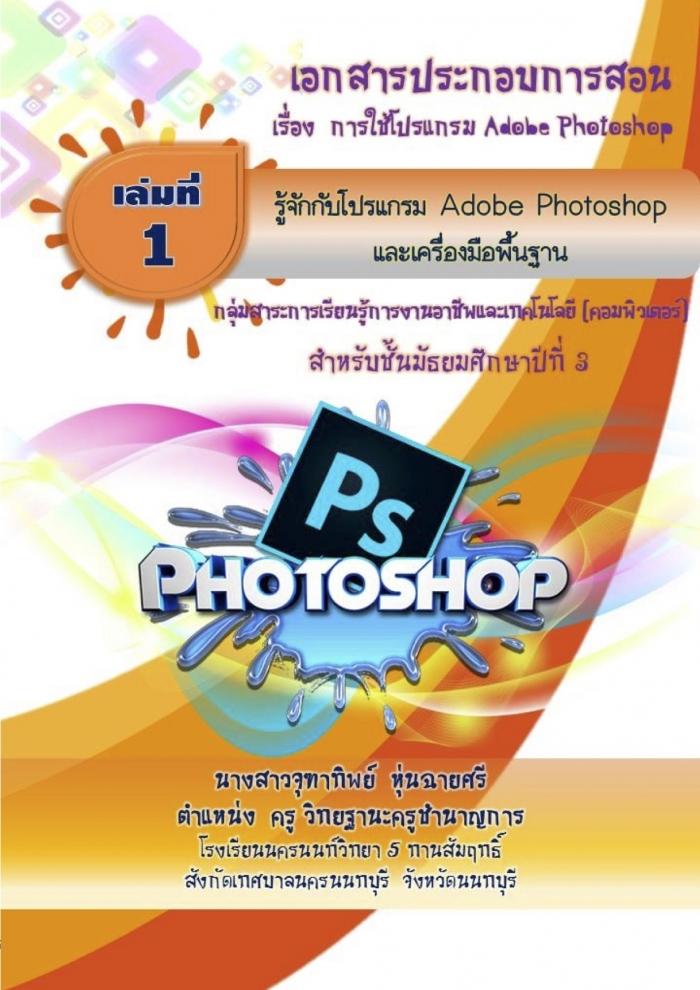 เอกสารประกอบการสอนเรื่องการใช้โปรแกรม Adobe Photoshop และเครื่องมือพื้นฐาน ผลงานครูจุฑาทิพย์ หุ่นฉายศรี