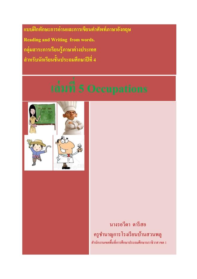แบบฝึกทักษะการอ่านและการเขียนคำศัพท์ภาษาอังกฤษ ม.4 ผลงานครูรอวีดา ดารีสอ