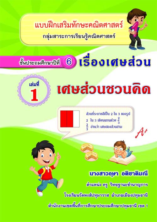 แบบฝึกทักษะคณิตศาสตร์ เรื่อง เศษส่วน ผลงานครูอุษา อติชาติมณี