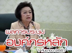 ข่าวสำนักงานรัฐมนตรี  192/2557