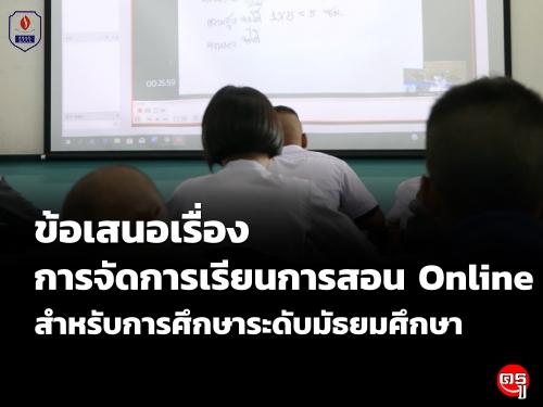 ข้อเสนอเรื่องการจัดการเรียนการสอน Online สำหรับการศึกษาระดับมัธยมศึกษา