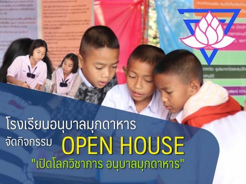 """โรงเรียนอนุบาลมุกดาหาร จัดกิจกรรม OPEN HOUSE """"เปิดโลกวิชาการ อนุบาลมุกดาหาร"""""""