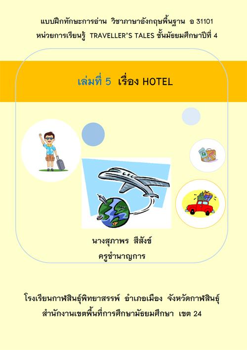 แบบฝึกเสริมทักษะการอ่าน วิชาภาษาอังกฤษพื้นฐานเรื่อง HOTEL ผลงานครูสุภาพร สีสังข์