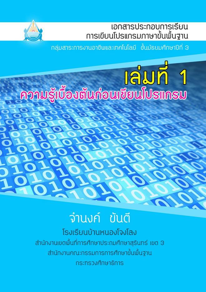 เอกสารประกอบการเรียน  เรื่องการเขียนโปรแกรมภาษาคอมพิวเตอร์  ม.3 ผลงานครูจำนงค์  ขันตี