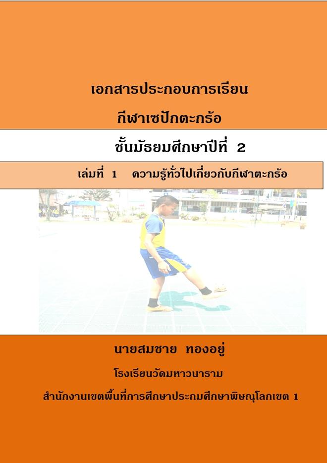 เอกสารประกอบการเรียน กีฬาเซปักตะกร้อ ผลงานครูสมชาย  ทองอยู่