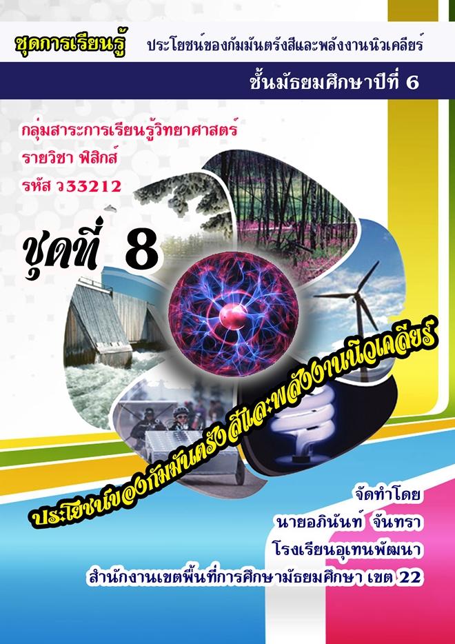 ชุดการเรียนเรียนรู้ ชุดที่ 8 เรื่อง ฟิสิกส์นิวเคลียร์ ชั้น ม.6 ผลงานครูอภินันท์ จันทรา