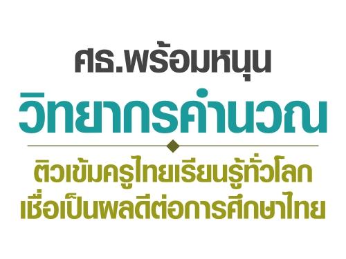 ศธ. พร้อมหนุนวิทยากรคำนวณ ติวเข้มครูไทยเรียนรู้ทั่วโลก เชื่อเป็นผลดีต่อการศึกษาไทย