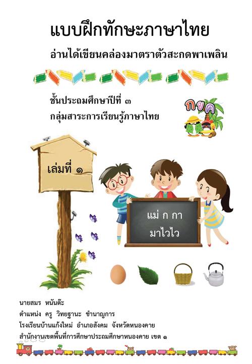 แบบฝึกทักษะภาษาไทย อ่านได้เขียนคล่องมาตราตัวสะกดพาเพลิน ชั้นประถมศึกษาปีที่ ๓ ผลงานครูสมร หนันต๊ะ