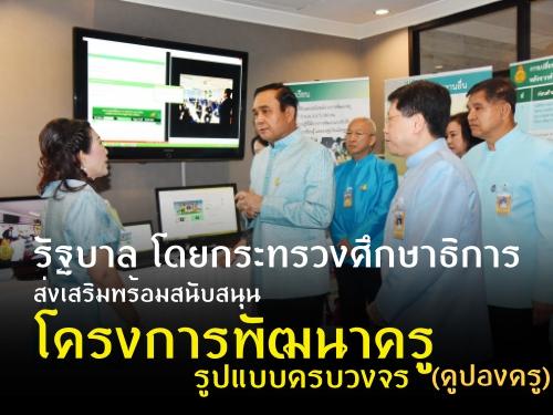 รัฐบาล โดยกระทรวงศึกษาธิการ ส่งเสริมพร้อมสนับสนุนโครงการพัฒนาครูรูปแบบครบวงจร (คูปองครู)
