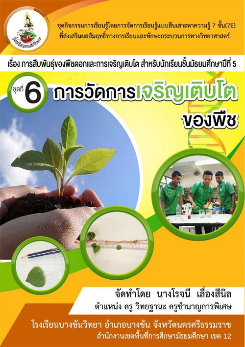 ชุดกิจกรรมการเรียนรู้ วิชาชีววิทยาเพิ่มเติม ชั้นมัธยมศึกษาปีที่ 5 ชุดที่ 6 เรื่อง การวัดการเจริญเติบโตของพืช ผลงานครูโรจนี เลื่องสีนิล