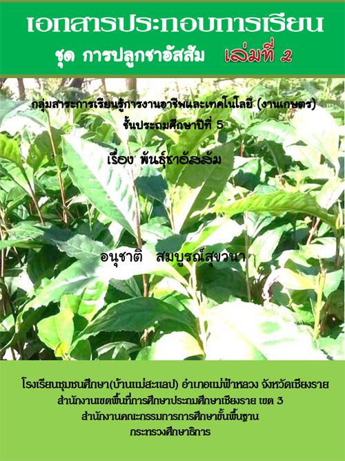 เอกสารประกอบการเรียน ชุด การปลูกชาอัสสัม เล่มที่ 2 เรื่อง พันธุ์ชาอัสสัม ผลงานครูอนุชาติ สมบูรณ์สุขวนา