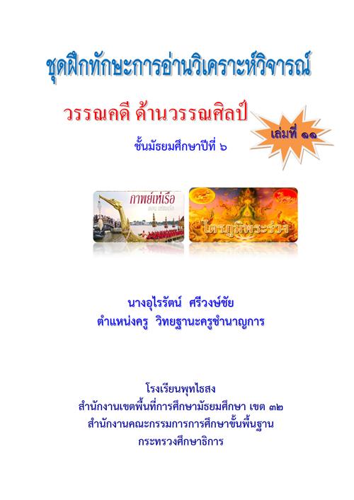 ชุดฝึกทักษะการอ่านวิเคราะห์วิจารณ์ กลุ่มสาระการเรียนรู้ภาษาไทย สำหรับนักเรียน ชั้นมัธยมศึกษาปีที่ 6 ผลงานครูอุไรรัตน์ ศรีวงษ์ชัย