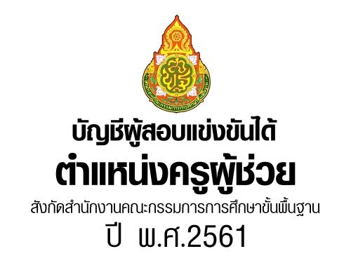 บัญชีผู้สอบแข่งขันได้ ตำแหน่งครูผู้ช่วย สังกัดสำนักงานคณะกรรมการการศึกษาขั้นพื้นฐาน ปี พ.ศ. 2561