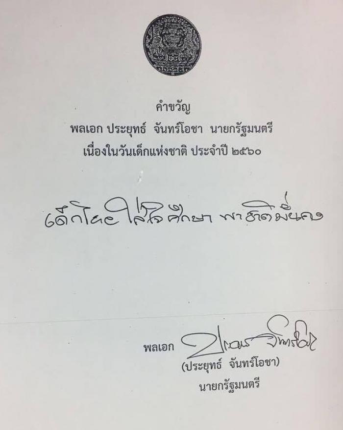 คำขวัญวันเด็ก ๒๕๖๐   เด็กไทย ใส่ใจศึกษา พาชาติมั่นคง