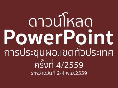 ดาวน์โหลด PowerPoint การประชุมผู้อำนวยการเขตพื้นที่การศึกษาทั่วประเทศ ครั้งที่ 4/2559