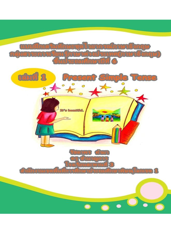 แบบเสริมทักษะชุดไวยากรณ์(ภาษาอังกฤษ) ป.6 ผลงานครูรัชดาพร คำมา