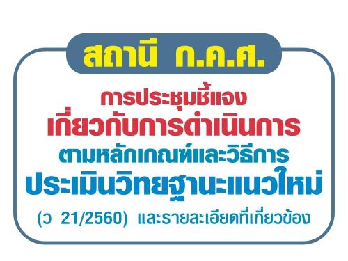 สถานี ก.ค.ศ. การประชุมชี้แจงเกี่ยวกับการดำเนินการตามหลักเกณฑ์และวิธีการประเมินวิทยฐานะแนวใหม่ (ว 21/2560) และรายละเอียดที่เกี่ยวข้อง