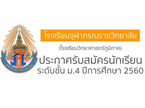 โรงเรียนจุฬาภรณราชวิทยาลัย (โรงเรียนวิทยาศาสตร์ภูมิภาค) ประกาศรับสมัครนักเรียน ม.4 ปีการศึกษา 2560
