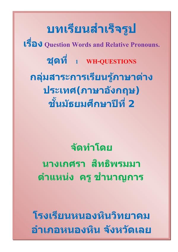 บทเรียนสำเร็จรูป เรื่อง Question Words and Relative Pronouns. ผลงานครูเกศรา สิทธิพรมมา