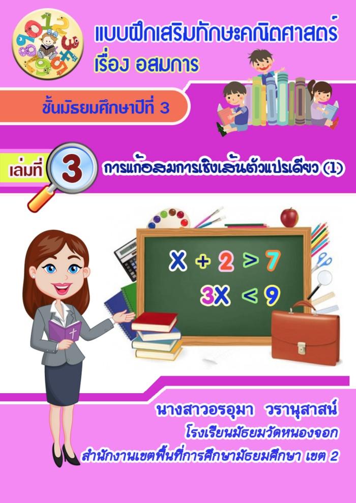 แบบฝึกเสริมทักษะคณิตศาสตร์ เรื่อง อสมการ ผลงานครูอรอุมา วรานุสาสน์
