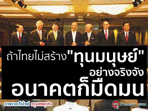 """ถ้าไทยไม่สร้าง """"ทุนมนุษย์"""" อย่างจริงจัง อนาคตก็มืดมน"""