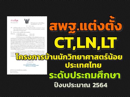 สพฐ.แต่งตั้ง CT,LN,LTโครงการบ้านนักวิทยาศาสตร์น้อย ประเทศไทย ระดับประถมศึกษา ปีงบประมาณ 2564