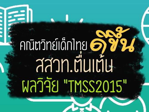 """คณิตวิทย์เด็กไทยดีขึ้น สสวท.ตื่นเต้นผลวิจัย """"TMSS2015"""""""
