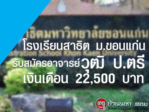 โรงเรียนสาธิตมหาวิทยาลัยขอนแก่น รับสมัครอาจารย์ วุฒิป.ตรี เงินเดือน 22,500 บาท เปิดรับสมัครทางอินเทอร์เน็ต 2-17 มิ.ย.58