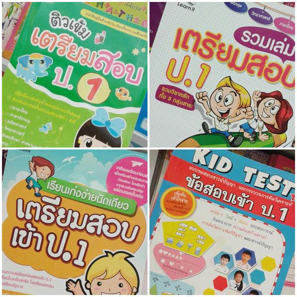 ประเด็นสังคม การศึกษาไทยอาการหนักมากแล้วจริงๆ นะ เมื่อเจอหนังสือเหล่านี้ ??